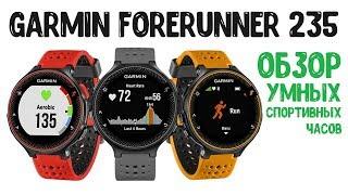 Garmin Forerunner 235 Обзор умных спортивных часов с GPS