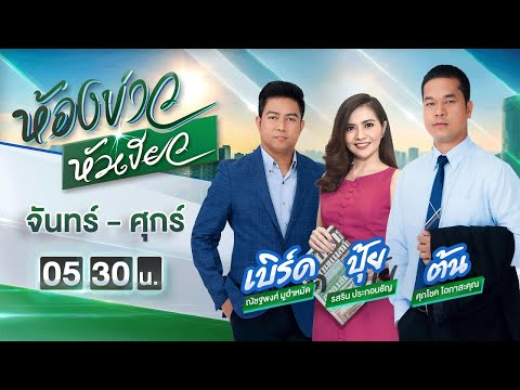 Live : ห้องข่าวหัวเขียว 2 มิ.ย. 64   ThairathTV