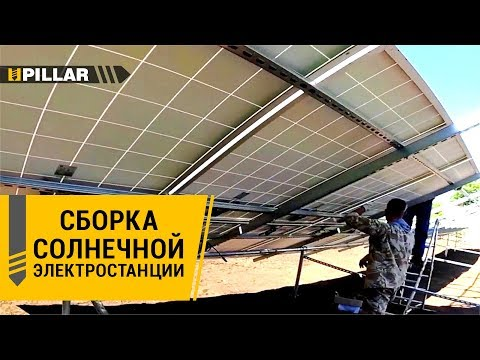 Как собрать солнечную электростанцию на геошурупах? Pillar - свайно-винтовой фундамент (геошурупы)