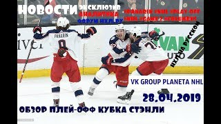 NHL Everyday! Play-off 28.04 #НХЛ#ПАНАРИН#COLUBMUS#КОЛАМБУС#PLAYOFF#NHL#PANARIN#BOSTON#ОБЗОР#NHL