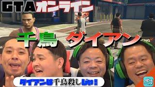 千鳥×ダイアン 「吉本自宅ゲーム部 ゲーム実況 GTA」