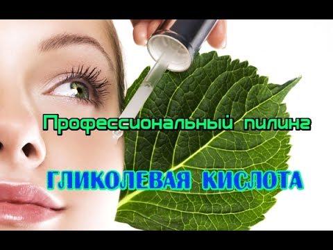 Гликолевая кислота// Glycolic acid // Пиллинг для лица