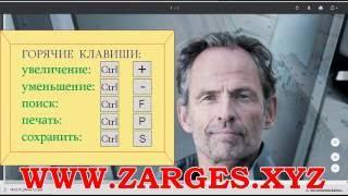Интерактивный Торговый каталог ZARGES