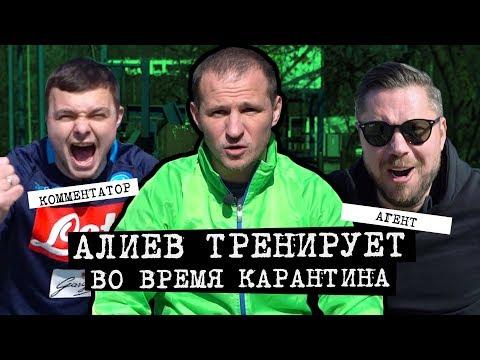Алиев о Газзаеве, Блохине, Сёмине и Михайличенко
