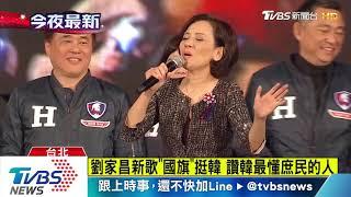 劉家昌新歌「國旗」挺韓 讚韓最懂庶民的人