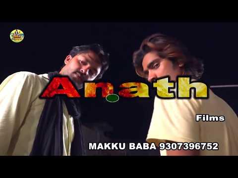 Anath Film Pro !! Bhojpuri Film !!  Makku Baba Mo.9307396752