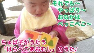 2016年11月、ちゅぱ子2才2ヶ月。(成長順に動画をアップしています) お...