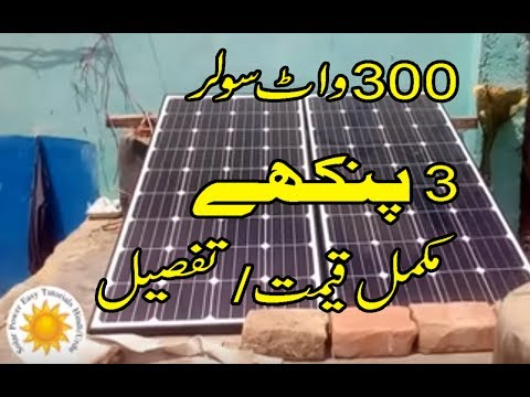 300 watts Solar system 3 Fans Price complete detail in Urdu Hindi