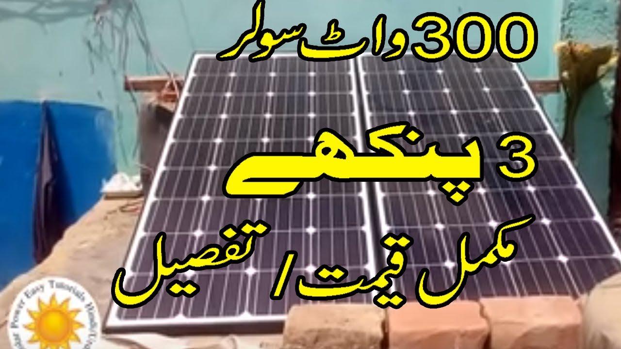 Solar Power Uk