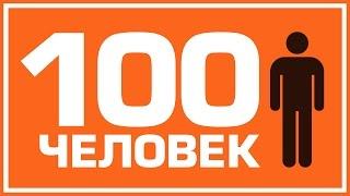 ЧТО БУДЕТ, ЕСЛИ В МИРЕ ОСТАНЕТСЯ 100 ЧЕЛОВЕК