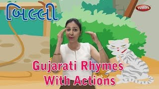Billi Mausi Gujarati Rhymes For Kids With Actions | Gujarati Action Songs | Gujarati Balgeet