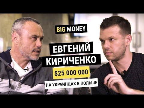 ЕВГЕНИЙ КИРИЧЕНКО. 25 млн$ в год на трудоустройстве украинцев в Польше | BigMoney #68