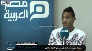 مصر العربية |  مهاجم المصرى: وضعت شرط جزائي فى عقدي للاحتراف مرة أخرى