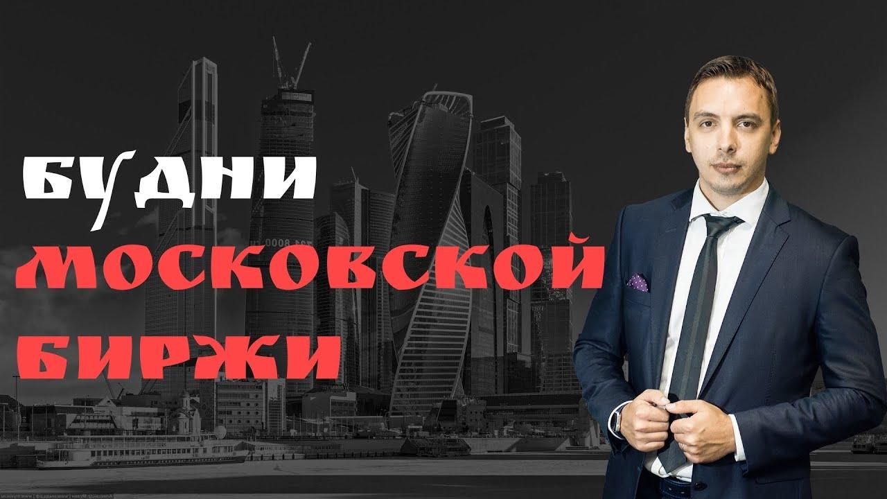 Будни Мосбиржи #91 - МТС, Аэрофлот, Тинькофф, ВТБ, Полюс Золото, Яндекс, Детский Мир, Лента