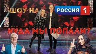 """Шоу на Россия 1 """"Пригласите на свадьбу!"""" - куда мы попали?"""