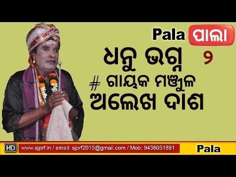 Alekh Dash ll Dhanu Bhagna ll Pala 2