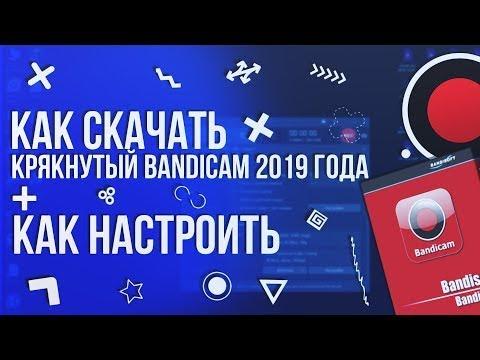 СКАЧАТЬ КРЯКНУТЫЙ БАНДИКАМ 2019 / СКАЧАТЬ НОВЫЙ BANDICAM ...