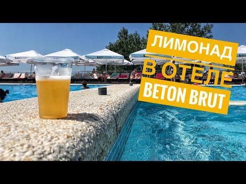 Бар прохладительных напитков Бетон Брют / Beton Brut Анапа по системе всё включено рекомендую!!!