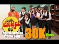 Ondu Motteya Kathe  OMK Kannada Movie Promotion Song  English Version  Poornachandra Tejaswi