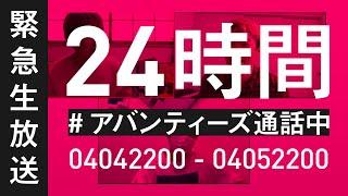 【生放送中】24時間テレワークしちゃうぞ!!1/2 #アバンティーズ通話中