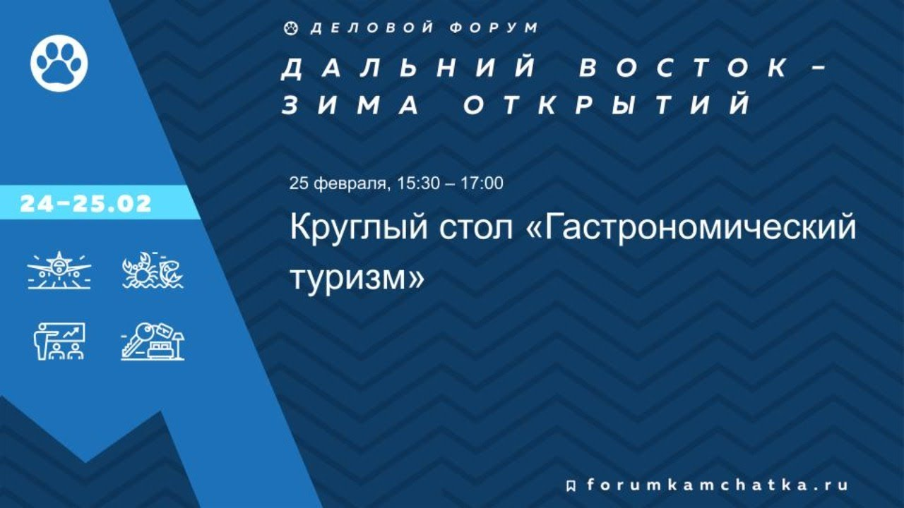Деловой форум «Дальний Восток – зима открытий» в Петропавловске-Камчатском