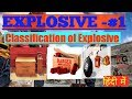 Classification of explosive | Explosive hindi lecture | MINING GURUKUL