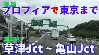 【新型プロフィア】高速道路🛣関西〜関東【草津jct〜亀山jct】