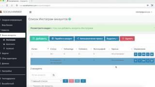 Добавление инстаграм-аккаунтов в SocialHammer
