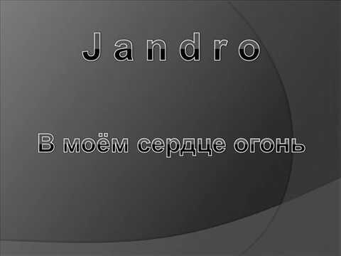 Клип Jandro - В Моём Сердце Огонь