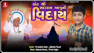 Sant Shree Sadaram Bapuni Vidai Anand Joshi New Song Prvinsinh Jadav Ajitsinh Vayad