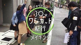 文京区「根津」をワンカット撮影 11月2日(金) 深夜0時放送! 根津神社...