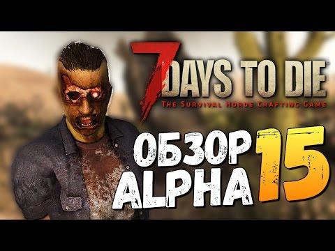 7 Days To Die - Alpha 15 - ГДЕ НАЙТИ КЛАД В ИГРЕ?