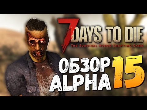 7 Days To Die - Alpha 15 - ГДЕ НАЙТИ КЛАД В ИГРЕ