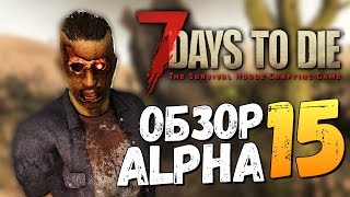 7 Days To Die Alpha 15 ГДЕ НАЙТИ КЛАД В ИГРЕ