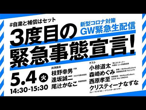 5月4日 新型コロナ対策 GW緊急生配信 「3度目の緊急事態宣言!#自粛と補償はセット」