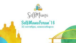 SelfMama Forum 2016 в Новосибирске Запись центральной секции