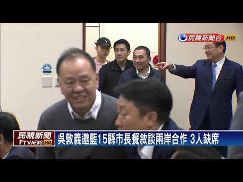王金平密宴韓 吳敦義宴請藍縣市長 較勁意味濃-民視新聞