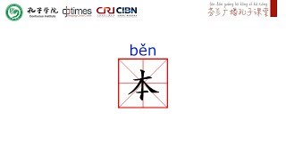 一级词汇 Chinese Words (HSK 1) : 本 measure word for books