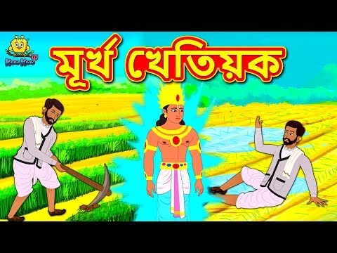 Assamese Story For Kids - মূৰ্খ খেতিয়ক | Assamese Story | Assamese Fairy Tales | Koo Koo TV