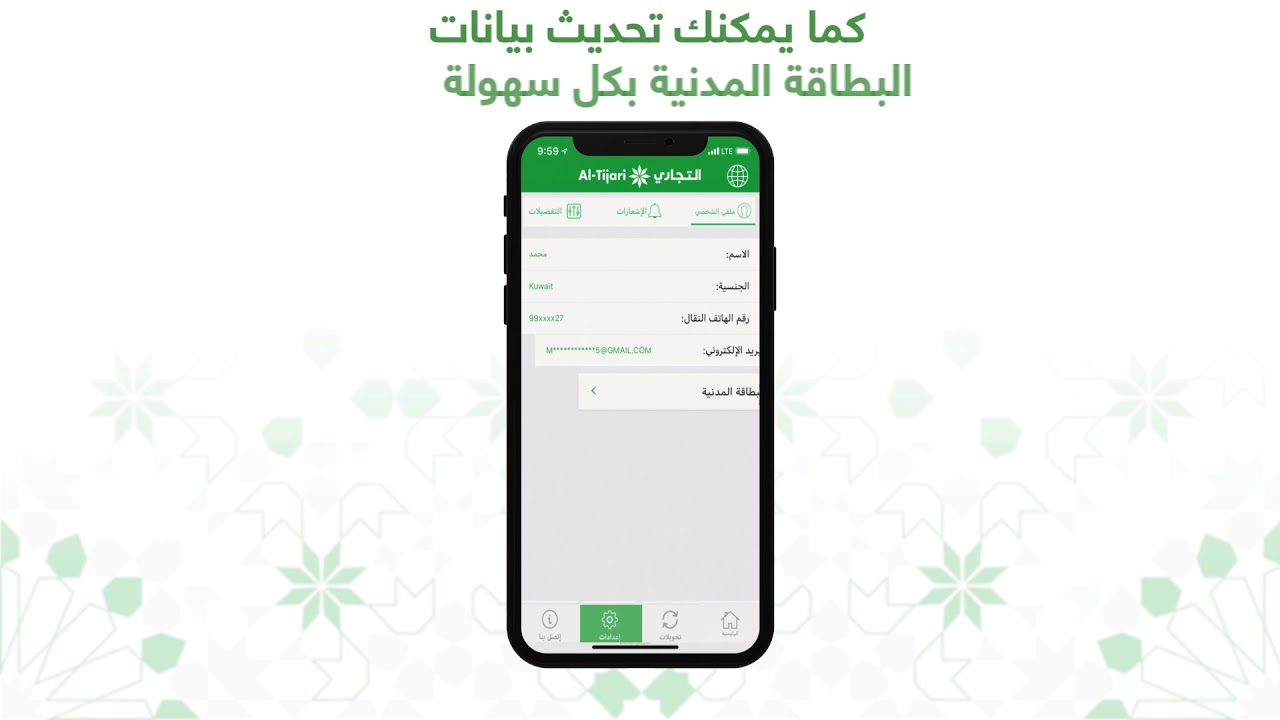 Download تطبيق التجاري CBK Mobile
