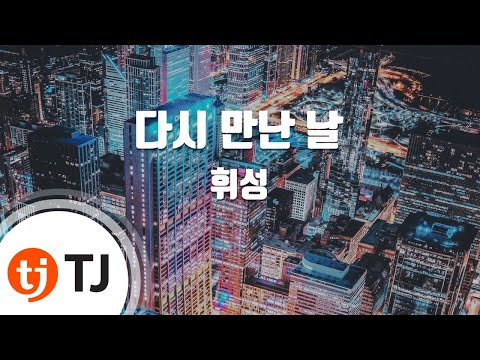 [TJ노래방] 다시만난날 - 휘성 ( - Whee Sung) / TJ Karaoke