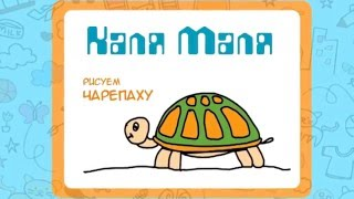 Как нарисовать черепаху.Видео урок рисования для детей 3-5 лет.Рисуем черепаху.Каля Маля