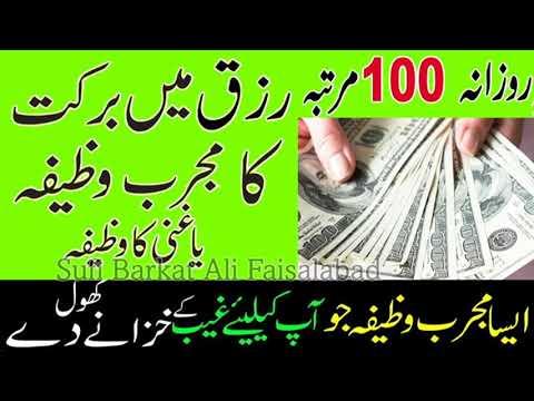 Download Ya Ghaniyu Rozana 100 Martba parny ke Fiyde  Ya Ghaniyu Benefits  Wazifa For Success
