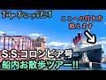 東京ディズニーシー S・Sコロンビア 甲板までの行き方教えます
