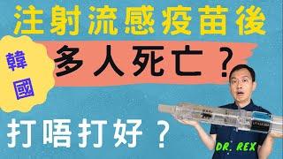 (中文/EngSub)【流感針 】韓國出現多宗注射流感疫苗後死亡個案,原因何在?香港的疫苗安全嗎?我打唔打好? 48 died soon after flu japs in Korea?