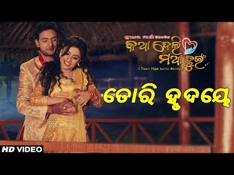 Tori Hrudaye Video Song   Riya, Avisekh, Aman,   Katha Deli Matha Chuin