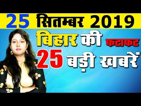 Daily Bihar Today news updates of all Bihar districts in Hindi.Patna Gaya Bhagalpur & Muzaffarpur.