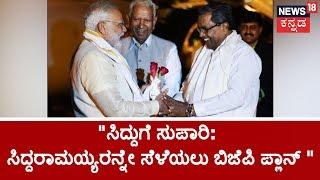 ಸ್ಪೋಟಕ ಸುದ್ದಿ ಬಹಿರಂಗ:  Siddaramaiah's Entry To National Spotlight!!! BJP Offers Lumpsum For Siddu