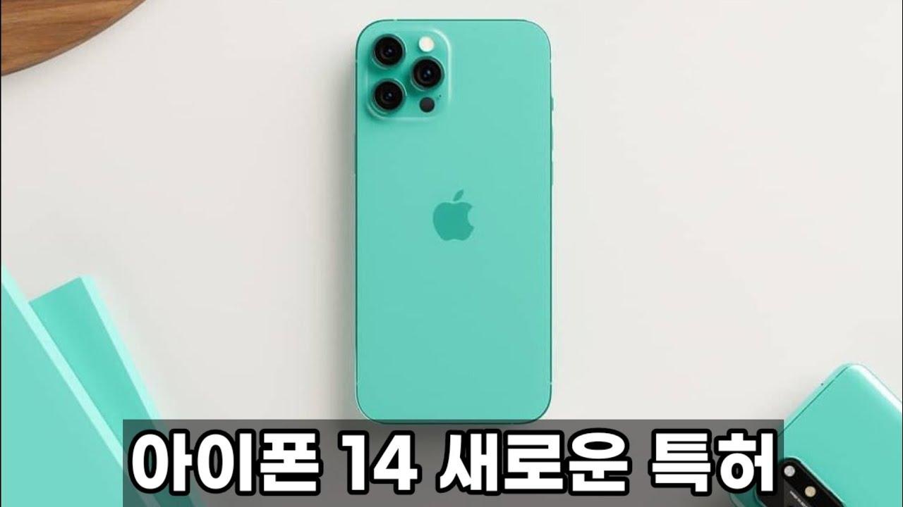 갤럭시 Z플립3 반가운 소식 / 아이폰14 새로운 기능
