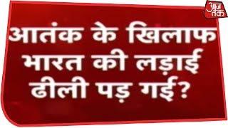 क्या आतंक के खिलाफ भारत की लड़ाई ढीली पद गई है? देखिए Dangal Rohit Sardana के साथ